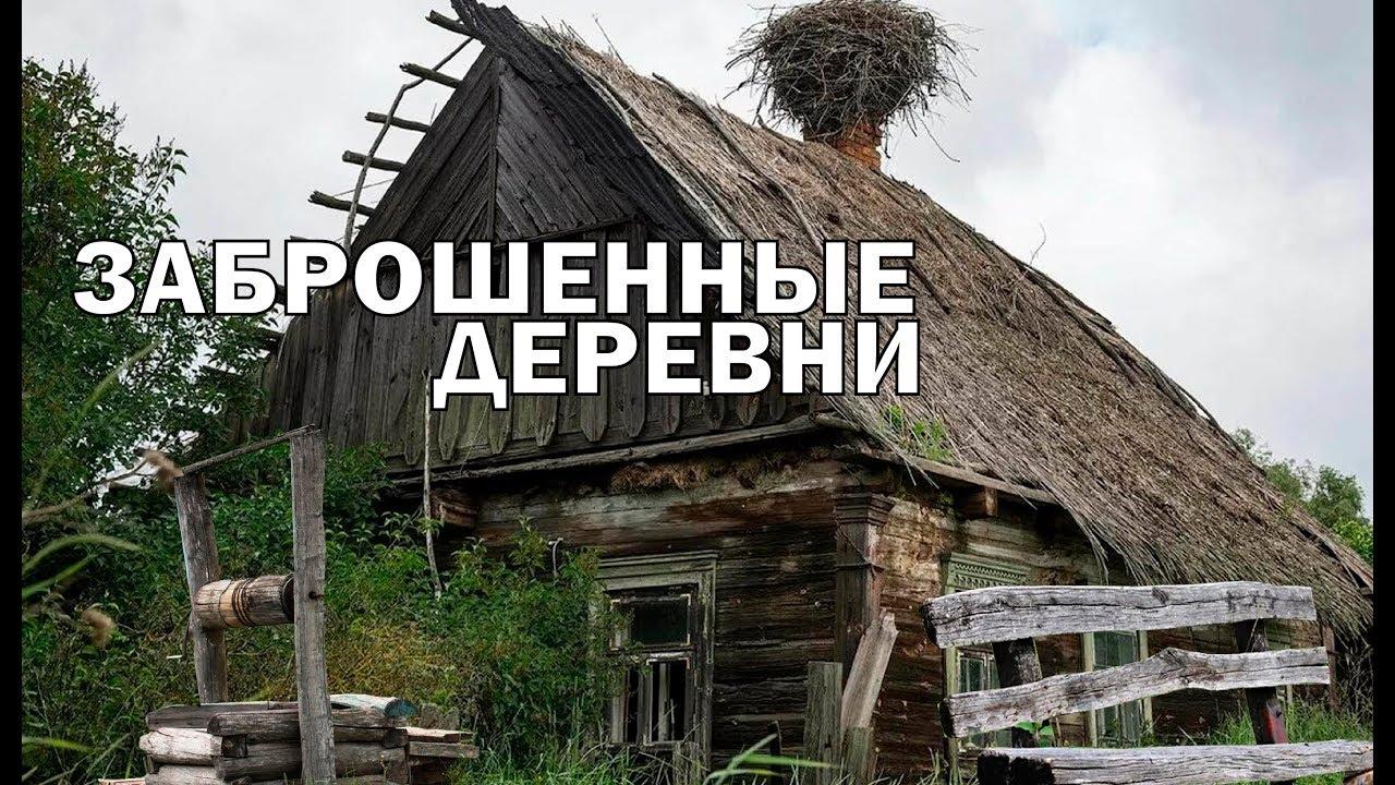 Заброшенные Деревни Костромской Области