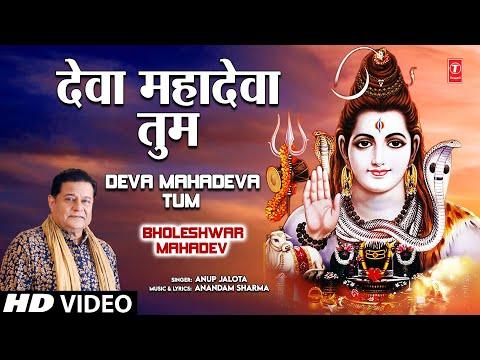 Deva Mahadeva Tum Shiv Bhajan By Anup Jalota [Full Song] I Bholeshwar Mahadev