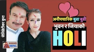 होलीमा भुवन र जिया - सम्बन्धमा खुलाउँदै - Bhuwan KC embrace Jiya KC in Holi