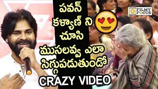 Pawan Kalyan Funny Conversation with Old Woman @Janasena party Meet | Pawan Kalyan Craze