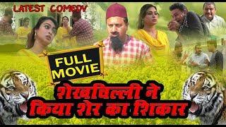 sheikhchilli comedy l शेखचिल्ली बना शिकारी | Sheikhchilli bana sikari | Full movie | latest comedy