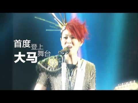 刘若英 Rene Liu World Tour Live in Malaysia 2016