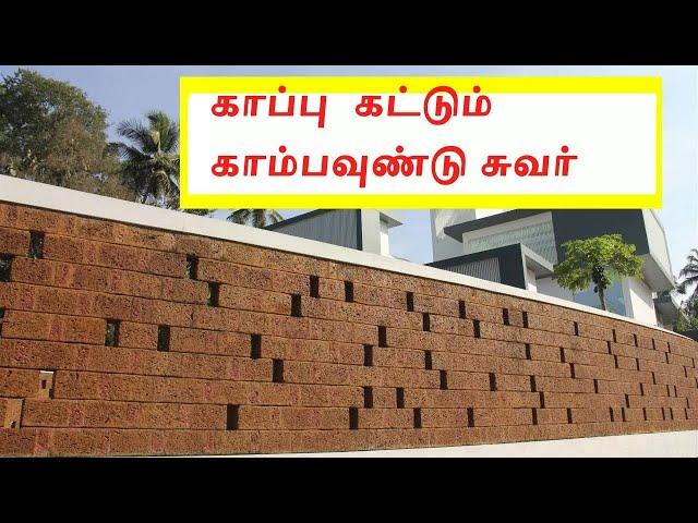 கங்கவள்ளி வாஸ்து / Vastu Tips for Building Compound Walls/gangavalli vastu/compound wall vastu