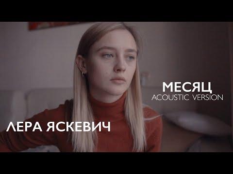 Лера Яскевич  - Месяц (acoustic Version)