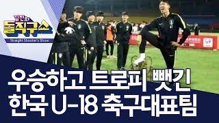 우승하고 트로피 뺏긴 한국 U-18 축구대표팀 | 김진의 돌직구쇼