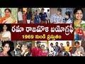 రమా రాజమౌళి బయోగ్రఫీ | Rama Rajamouli Biography| Rama Rajamouli Real Story