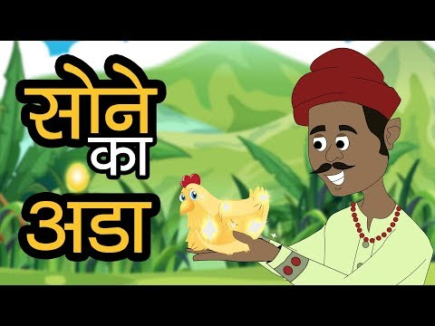 The Golden Egg Hindi Story | Sone Ka Anda | Moral Stories For Kids