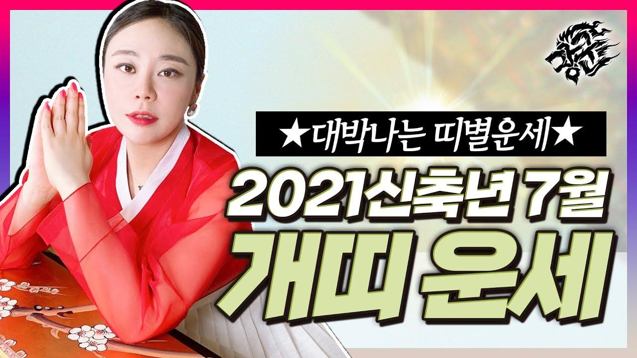 [인천용한무당 아혜보살] 신축년 양력 7월 미리보는! ★대박나는 개띠운세★
