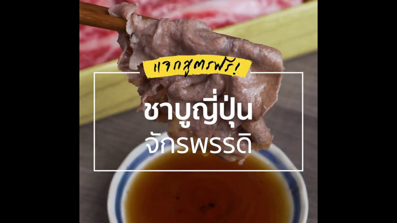 แจกสูตรฟรี !! ชาบูสุกี้จักรพรรดิ์ กลมกล่อมทั้งน้ำซุปน้ำจิ้ม | Tape 4 Sino Cooking Club x Wongnai