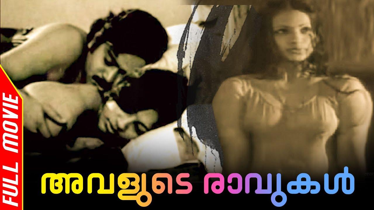 Download Avalude Ravukal | Full Movie | IV Sasi | Seema | Ravikumar | MG Soman | Sukumaran