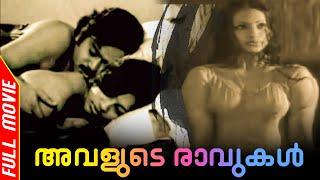 Avalude Ravukal | Full Movie | IV Sasi | Seema | Ravikumar | MG Soman | Sukumaran