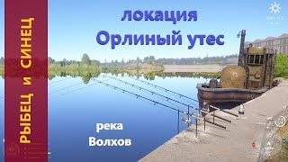 Русская рыбалка 4 река Волхов Рыбец и синец у старого баркаса