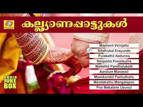 Kalyanapattukal | കല്യാണപ്പാട്ടുകൾ | Latest Mappila Album 2016 | Mappilapattukal | Oppanapattukal