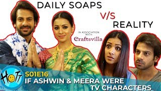 Daily Soaps v/s Reality | Couple of Mistakes | S01E16 | Karan Veer Mehra | Barkha Sengupta