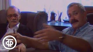 Иллюзион. Георгий Данелия (1990)