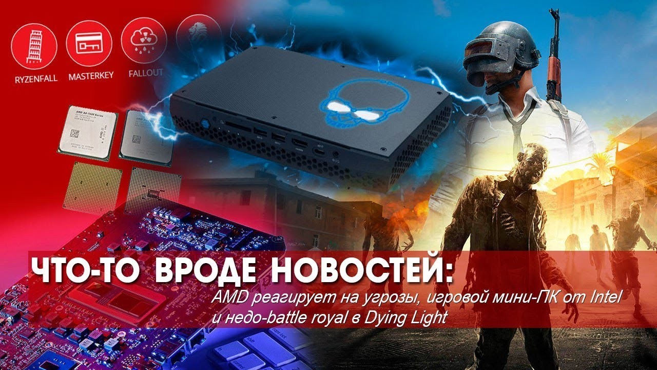 AMD реагирует на угрозы, игровой мини-ПК от intel и недо-Battle Royal в Dying Light