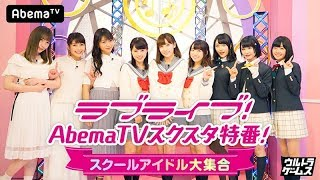ラブライブ!AbemaTVスクスタ特番!〜スクールアイドル大集合〜 thumbnail