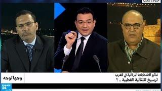 نتائج الانتخابات البرلمانية في المغرب.. ترسيخ للثنائية القطبية؟