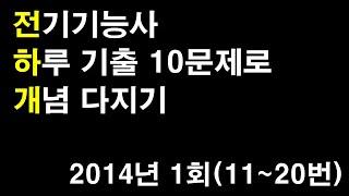박정호샘의 전하개 (전기기능사 이론 문제풀이) 2014…