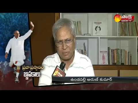 Undavalli Aruna Kumar Speaks about 15 years of YSR's historic Praja Prasthanam
