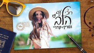 נסרין קדרי - רוצי עם הלב (קליפ רשמי) Nasrin Kadri