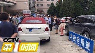 《第一时间》 20190816 2/2| CCTV财经
