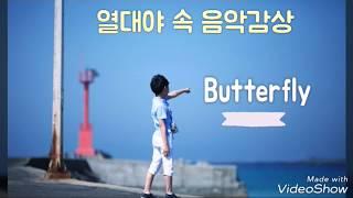 열대야 속 오연준 음악감상(마지막) -  Butterfly  (국가대표ost)