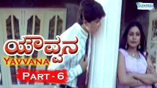 Yavvana - Part 6 Of 12 - Superhit Kannada Popular Movie
