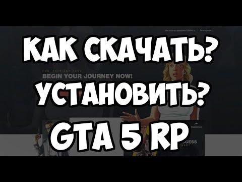КАК СКАЧАТЬ И УСТАНОВИТЬ GTA 5 RP? #GTA5RP.COM DOWNTOWN ПРОМОКОД: Artmin💥