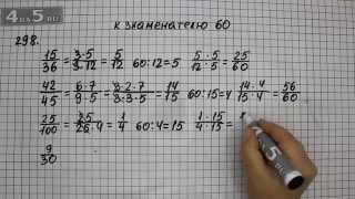 Упражнение 299.  Математика 6 класс Виленкин Н.Я.