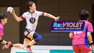 三重バイオレットアイリス vs オムロン 日本リーグ女子2020・第4戦 ー2020/01/18