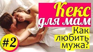 КЕКС для мам: мужчина и женщина || Как сохранить СЕКС в семье || Как надо любить мужчину?