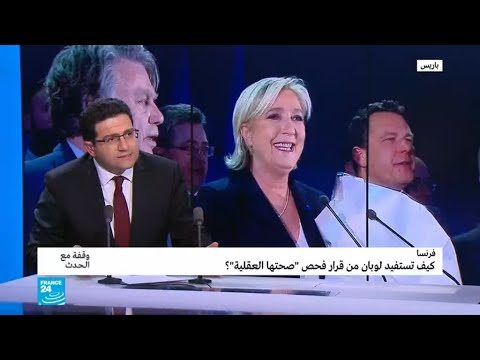 فرنسا: كيف تستفيد لوبان من طلب فحص -صحتها العقلية-؟  - نشر قبل 10 ساعة