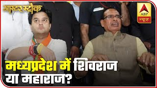 Who is the real boss in MP, Shivraj or Scindia? | Master Stroke