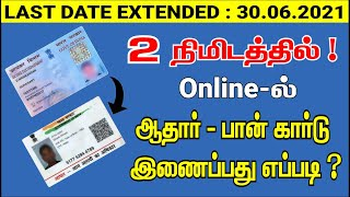 How to Link Pan card to Aadhar Card online in Tamil - How to Check Pan card link with Aadhar card