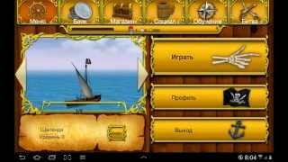 Pirates Fight игра на Андроид
