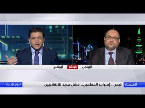 اليمن.. إضراب المعلمين.. فشل جديد للانقلابيين.  - 20:22-2017 / 10 / 1