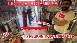 шоппинг в Стамбуле ТУРЕЦКИЕ комплименты ЖАРА ВЛАЖНОСТЬ ПУТЕШЕСТВИЕ 01 07 2021