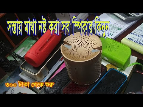 Buy Mini Bluetooth Speaker With Cheap Price in Dhaka    Daily Needs