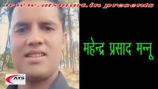 Sarita Ly Resai Gy Pushpa Ly Resai Latest Kumaoni Mp3 Song !! Mahendra Prasad Mannu #Pahadi Song