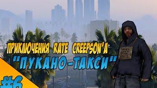Приключения Rate Creepson'a | #6 | Пукано-такси | Advance RP Chocolate