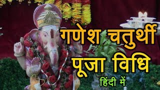 Ganesh Chaturthi Puja Vidhi in Hindi (How to do Ganesh Puja at Home)