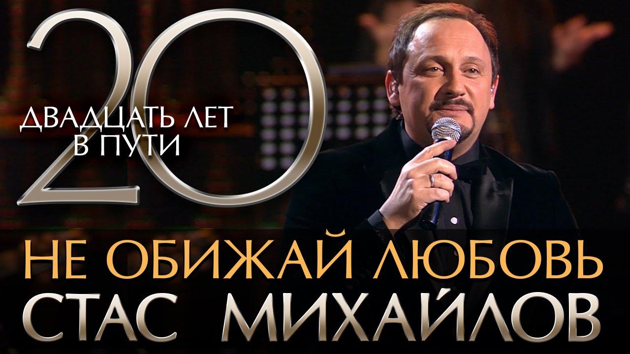 Стас Михайлов — 20 Лет в Пути — Не обижай любовь  (HD Official Video)