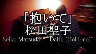この曲を最近ラジオで聴いて好きになってエレクトーンで弾いてみました。 よろしくお願いします。(^-^) Great 80's love ballad from legendary Seiko Matsuda played on ...
