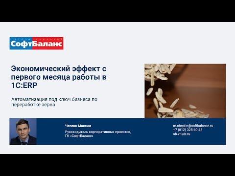 Внедрение 1С ERP на маслозаводе | Переработка зерна автоматизация