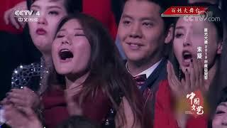 《中国文艺》 20191025 百姓大舞台| CCTV中文国际