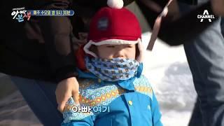 [아빠본색 선공개] 이윤석, '좋은 아빠 되기' 실천 중 #아주좋아 #나이쓰트라이 thumbnail