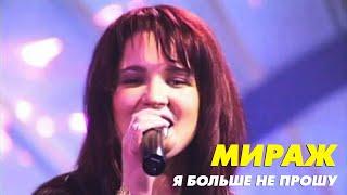 МИРАЖ Екатерина Болдышева - Я больше не прошу