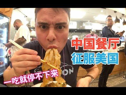 这中国餐厅怎么彻底征服纽约了,老外一吃根本就停不下来!