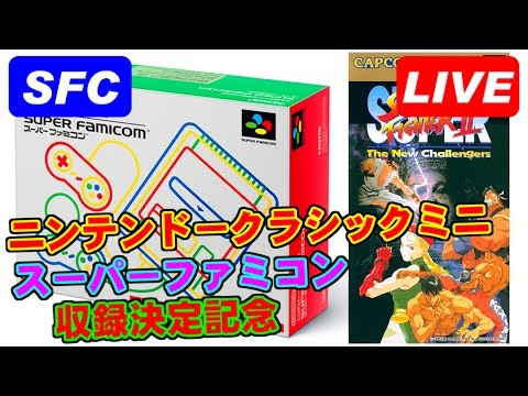 [LIVE] SUPER STREET FIGHTER II [SFC/SNES]
